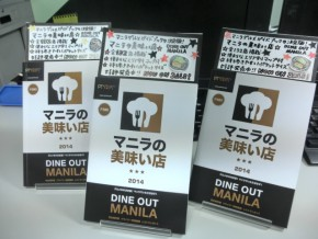 DINE OUT MANILA IS NOW AVAILABLE!