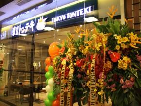 Tokyo Tonteki Opened its 2nd Store at Greenbelt 5, Makati!