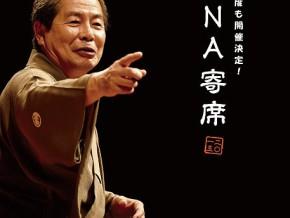 ANA Presents: Japanese YOSE in Manila