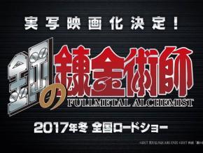 Fullmetal Alchemist gets live-action film in Winter 2017