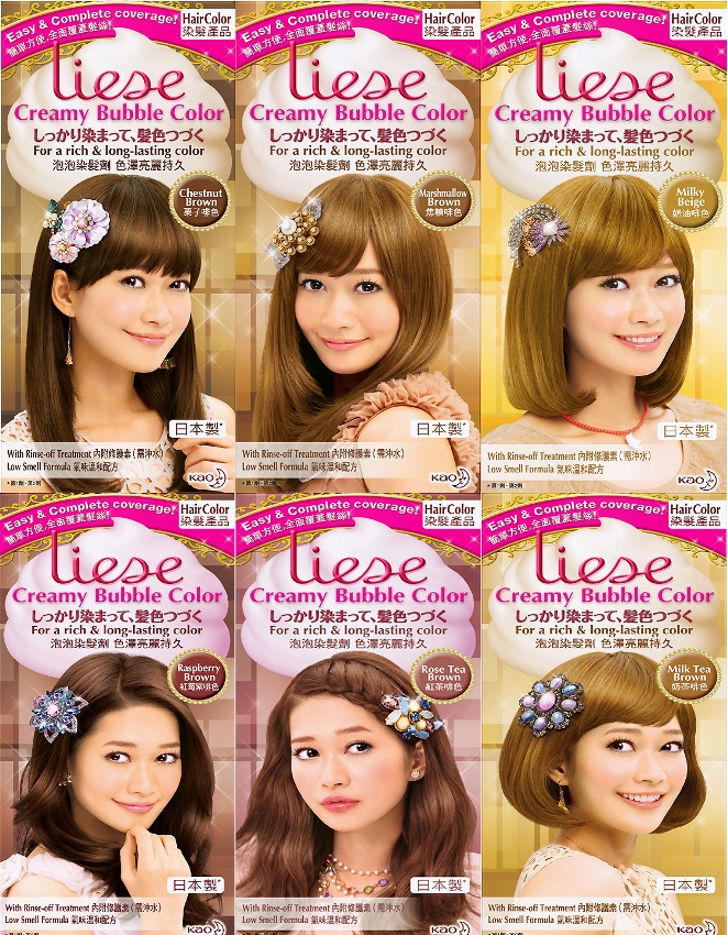 Liese Is Available In Six Color Variants Namely Rose Tea Brown Raspberry Chestnut Milk Milky Beige And Marshmallow