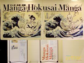 What to expect at Manga Hokusai Manga: Links to the Past and Future of Manga