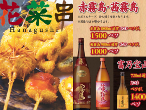 PROMO: Get 50% off Japanese Sake Bottles at Hanagushi in Makati