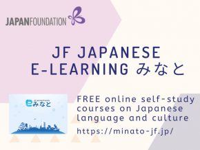 Japan Foundation Manila Offers Free Japanese Learning Materials Online