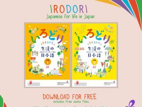 "The Japan Foundation Introduces Japanese-Language Coursebook ""Irodori: Japanese for Life in Japan""!"