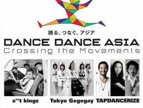 Dance Dance Asia: Crossing the Movement