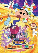Japanese movie 'Crayon Shin-chan: Fast Asleep! Dreaming World Big Assault!' in PH cinemas starting Nov. 9