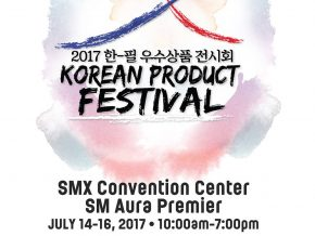 2017 Korean Product Festival on July 14 to 16