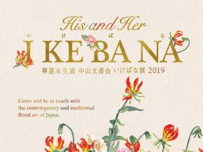 His and Her Ikebana Exhibit This May 25-26 at The Nova Gallery Manila