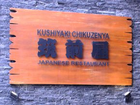 Social dining with food from Fukuoka: Kushiyaki Chikuzenya